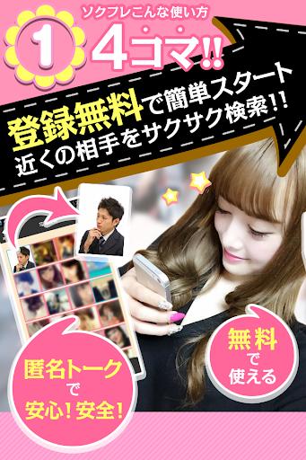 出会いは無料のソクフレ!SNSチャット出会系アプリ