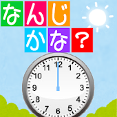 What time is it in Japanese
