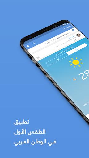 طقس العرب screenshot 1