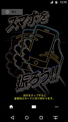 B.LEAGUE 応援アプリのおすすめ画像3