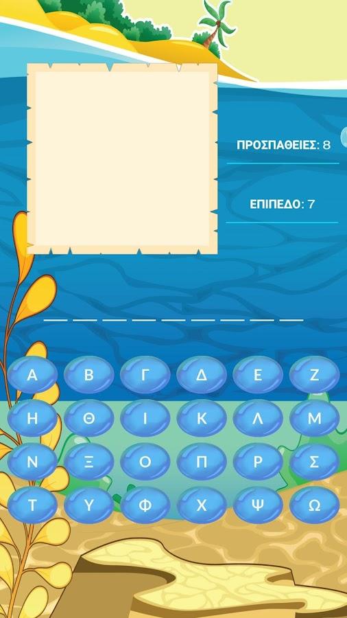 Κρυμμένη λέξη - Κρεμάλα για παιδιά - στιγμιότυπο οθόνης
