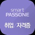 스마트패스원 - 취업자격증 icon