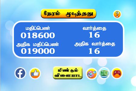 Tamil Word Game 1.2 screenshot 2020192