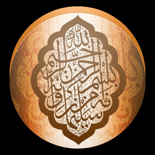 Duaas and Surahs