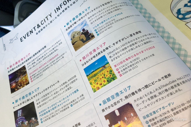 Airdo機内誌『rapora 7月号』
