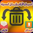 استرجاع الرسائل النصّية المحذوفة على هاتف APK