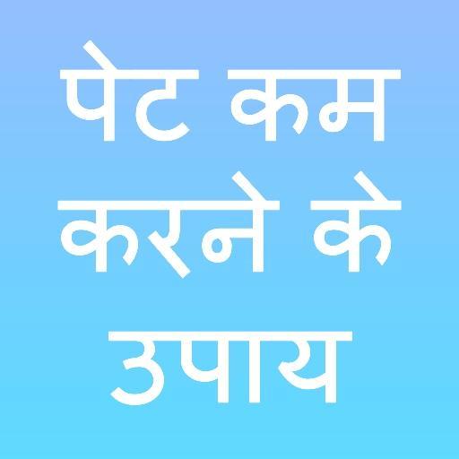 cómo perder peso del vientre en hindi