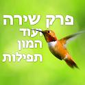 פרק שירה ועוד תפילות icon