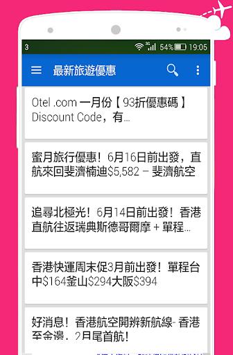 Hongkong Travel Jetso Guide 2.7 screenshots 1