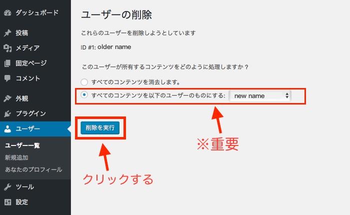 wordpressユーザー削除