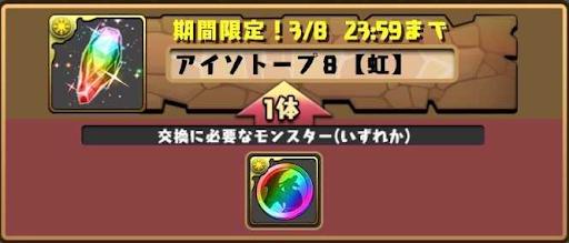 アイソトープ-虹メダル