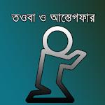 তওবা ও আস্তেগফার করার নিয়ম Icon