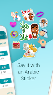 Sila: Public Groups & Trending Arabic content- screenshot thumbnail