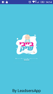 בייבי שיק - náhled