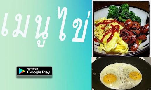 จานพิเศษสำหรับไข่ - náhled