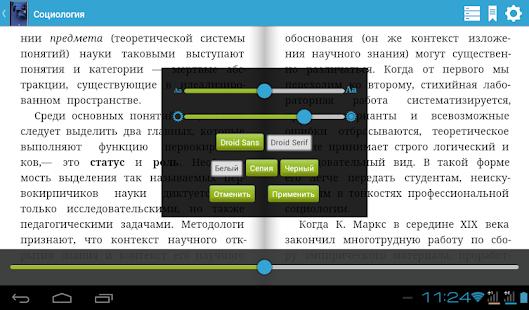 Социология. Кравченко А.И. - náhled