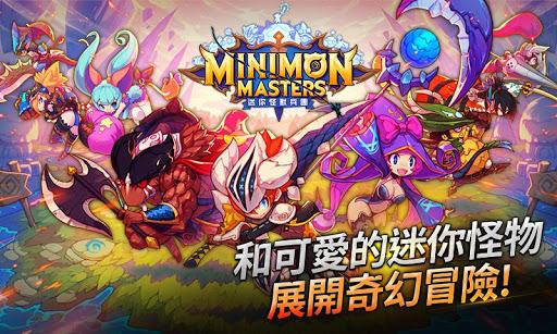 迷你怪獸兵團 Minimon Masters