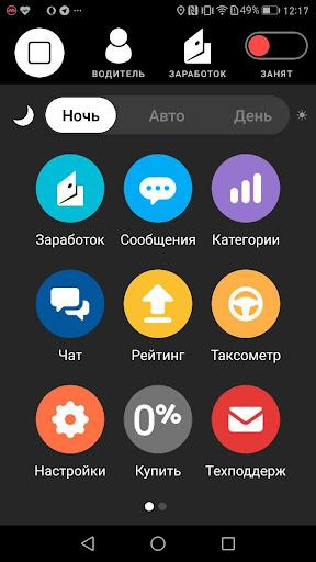 u0422u0430u043au0441u043eu043cu0435u0442u0440 8.44 screenshots 1