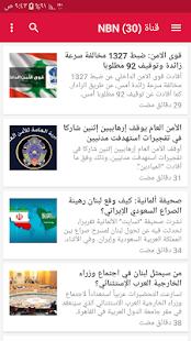 آخر أخبار لبنان - náhled