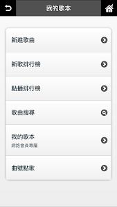 錢櫃KTV screenshot 5