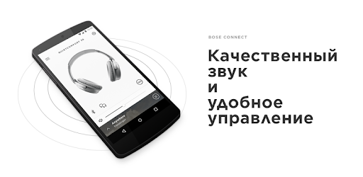 Приложения в Google Play – Bose Connect