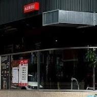 孫東寶台式牛排(內湖東湖店)