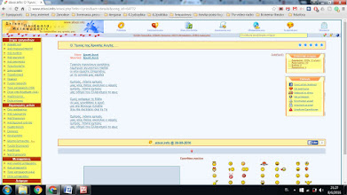 "Photo: Στις 21:27 αποστολέας των ""στίχων"" είναι το stixoi.info."