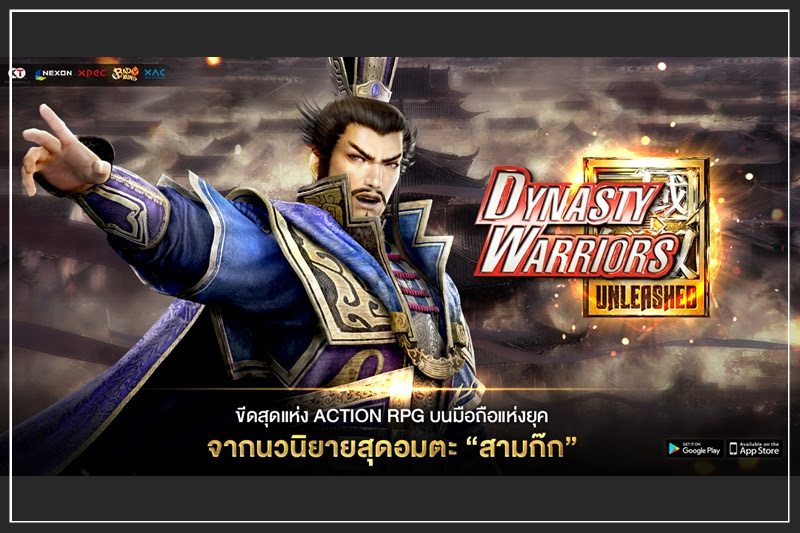 [Dynasty Warriors : Unleashed] อัพเดท! …ระบบใหม่โหมดแห่งเกียรติยศ