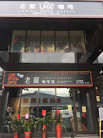 老窩咖啡-台中高工店