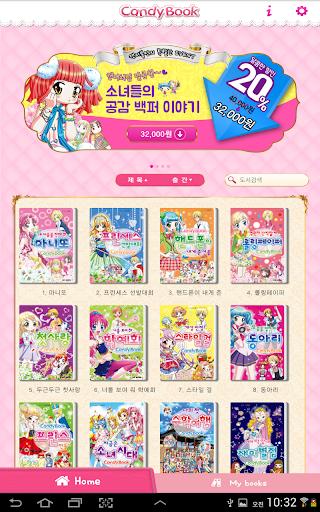 캔디북 CandyBook _소녀들의 공감 인기만화