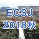 2018年電気化学秋季大会(ECSJ2018秋) Download on Windows