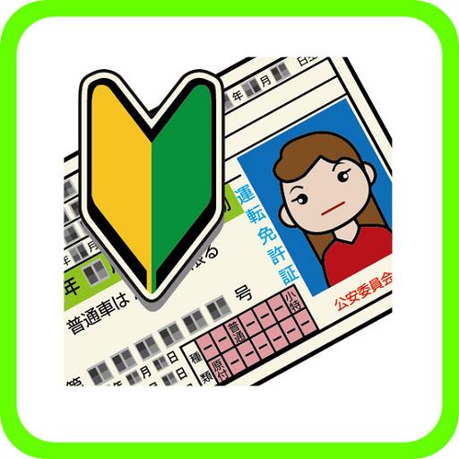 教育の普通自動車運転免許・試験問題集【復習用】 LOGO-記事Game