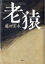 Photo: 老猿 藤田宜永 講談社刊 2010年 装幀:緒方修一