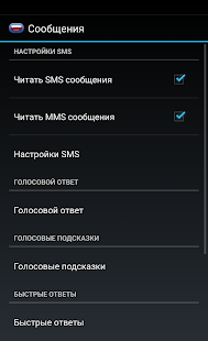 Enhanced SMS & Caller ID+ Screenshot