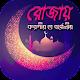 রোজায় করণীয় ও বর্জনীয়~রোজার নিয়মকানুন বিস্তারিত Download for PC MAC