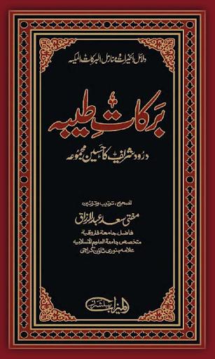 Barkaat-e-Taiba