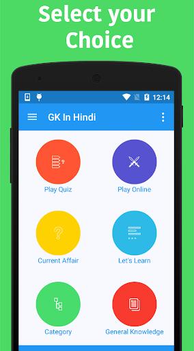 GK in Hindi 2.9 screenshots 1