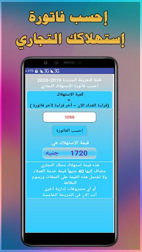 Download احسب فاتورة الكهرباء 2020 2021 Free For Android احسب فاتورة الكهرباء 2020 2021 Apk Download Steprimo Com