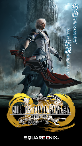 MOBIUS FINAL FANTASY 2.2.002 Cheat screenshots 1