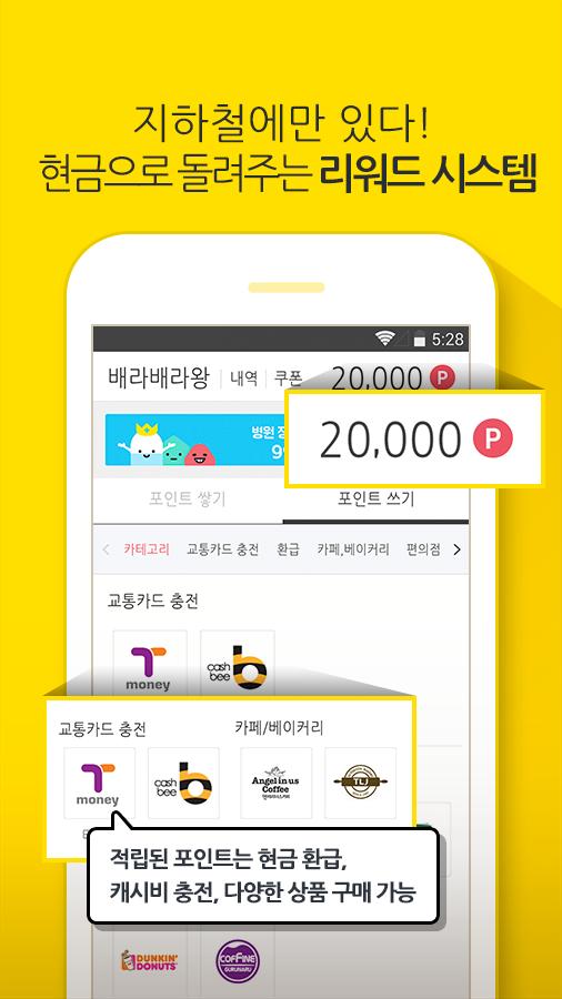 Subway Korea- screenshot