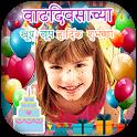 Marathi Birthday Photo Frame icon