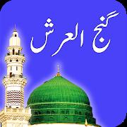 Dua Ganjul Arsh - Islamic App
