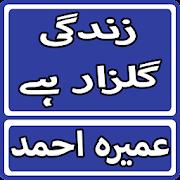 Zindagi Gulzar Hai By Umera Ahmed Urdu Novel