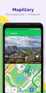 OsmAnd — Офлайн карты путешествий и навигация Screenshot