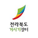 전북 거시기장터 – 전라북도 대표 농특산물 쇼핑몰 icon