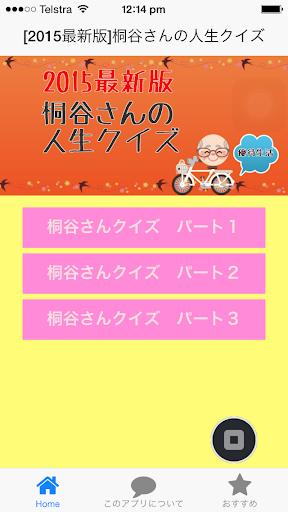 2015最新版 桐谷さんクイズ