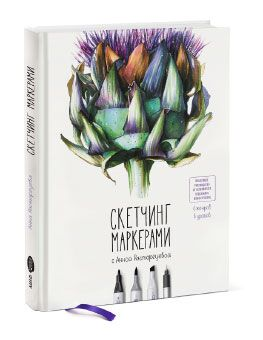 книга «Скетчинг маркерами с Анной Расторгуевой»