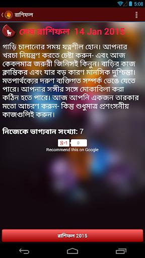 Bangla Rashifal: Horoscope screenshot 1