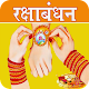 Rakshabandhan Image Wishes 2018 for PC-Windows 7,8,10 and Mac
