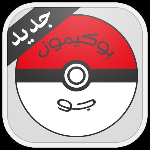لعبة بوكيمون جو مجانا Prank